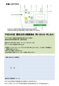 平成26年度森林総研関西支所公開講演会flyer_ページ_2