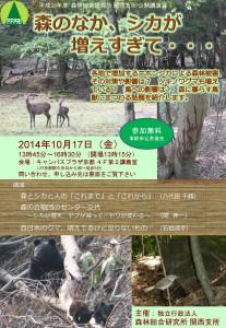 平成26年度森林総研関西支所公開講演会flyer_ページ_1