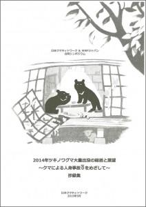 201506_JBA東京シンポ(中川)要旨集表紙