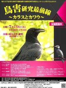 160719鳥害研究最前線シンポ